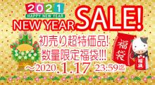 2021 NEW YEAR SALE 福袋!!