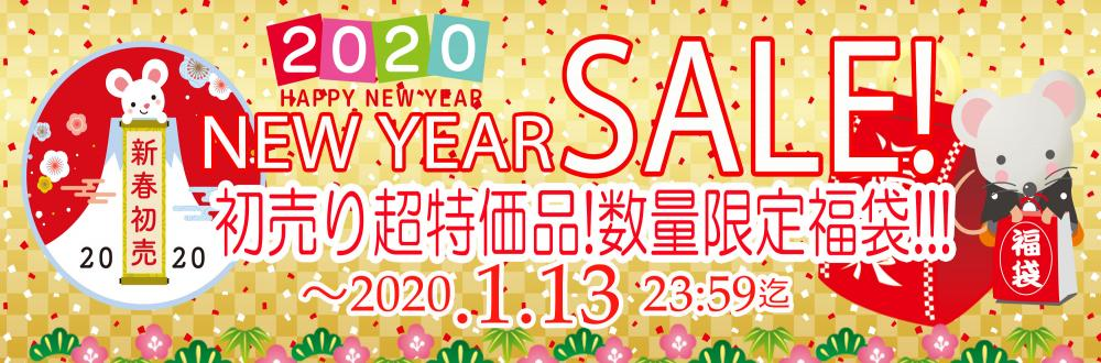 Sohbi netshop 2020 NEW YEAR SALE ~2020.1.13 23.59迄